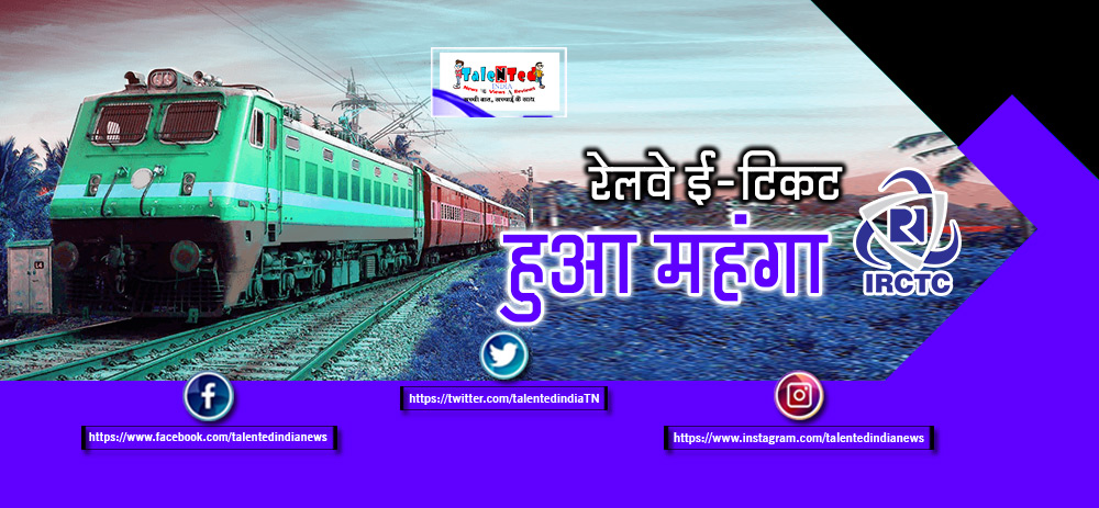 IRCTC Levy Service : Restore Service Charges On E-Tickets From Sept 1