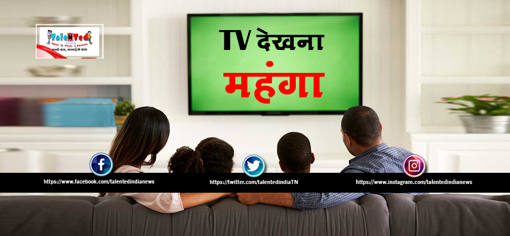 TRAI Broadcaster Traiff Rules 2019 For DTH And Cable Services