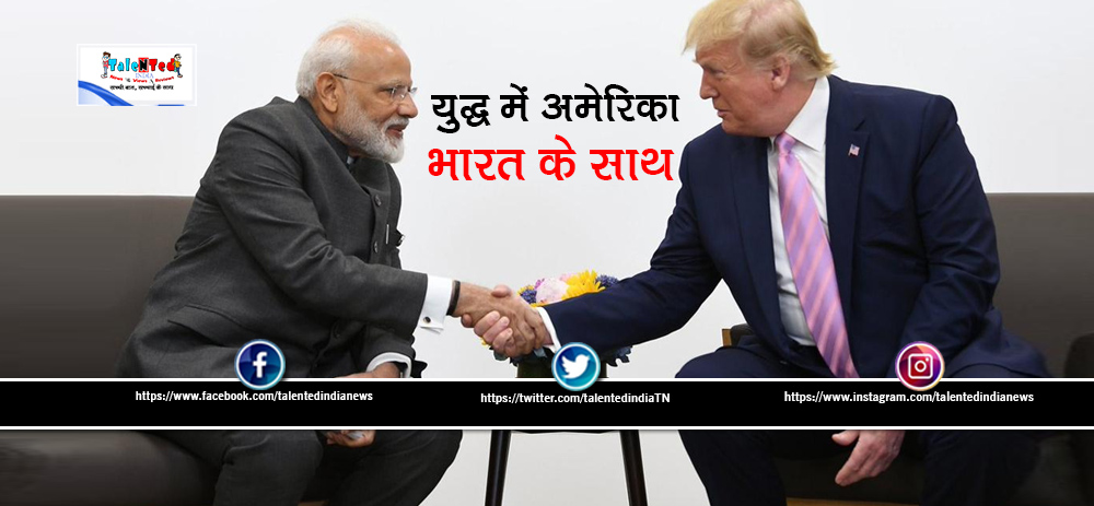 Donald Trump With India On Article 370 Issue And Against Pakistan