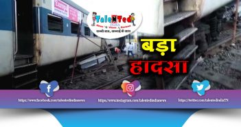 Kanpur Railway Station Local Train Derail In Uttar Pradesh