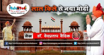 Dr. Ved Pratap Vaidik Editorial On Independence Day 2019 Modi Speech