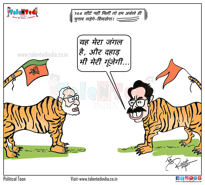 Cartoon On Shivsena