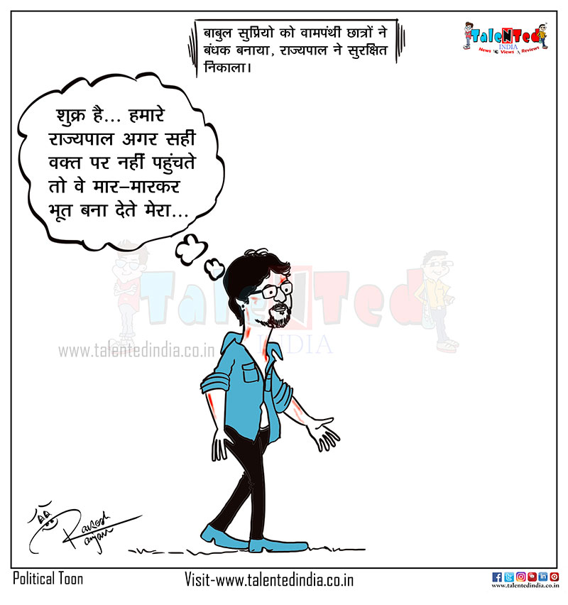 Cartoon On Babul Supriyo