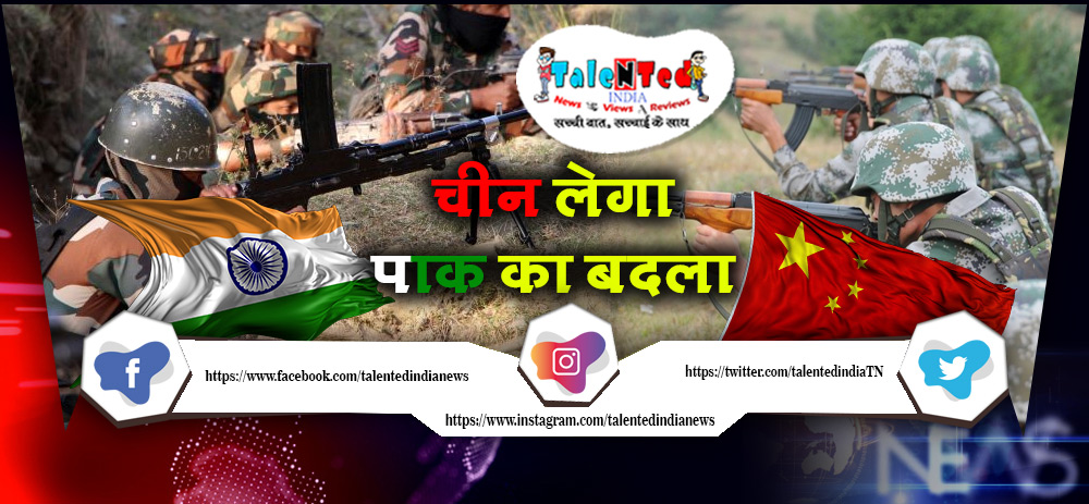 China Attack On India