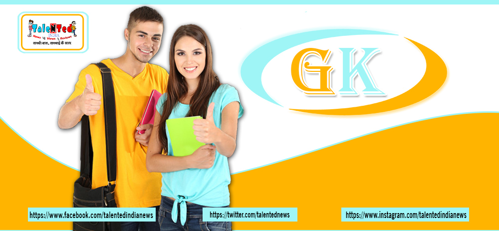 Competitive Exams GK 2019