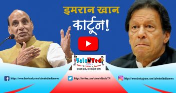 Rajnath Singh Made Fun On Imran Khan