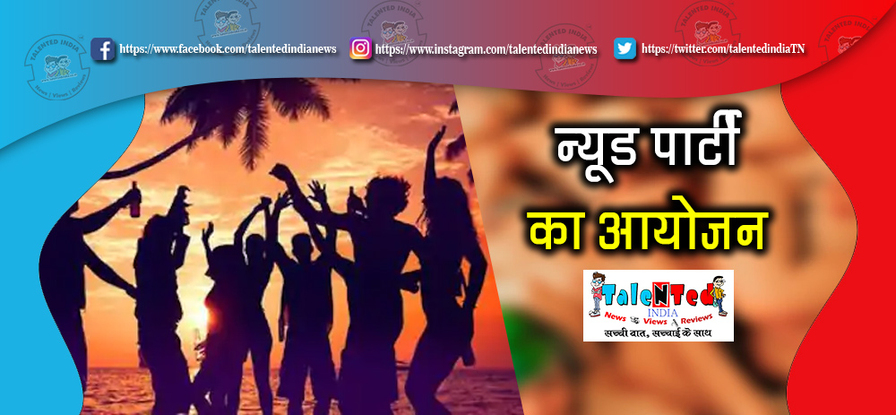 Nude Party In Goa
