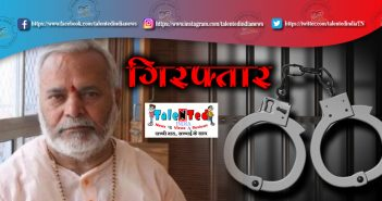 Swami Chinmayananda Arrested