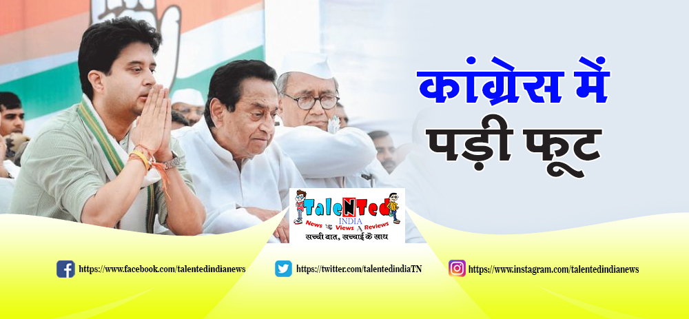 CM Kamal Nath Is Reeling Under Pressure