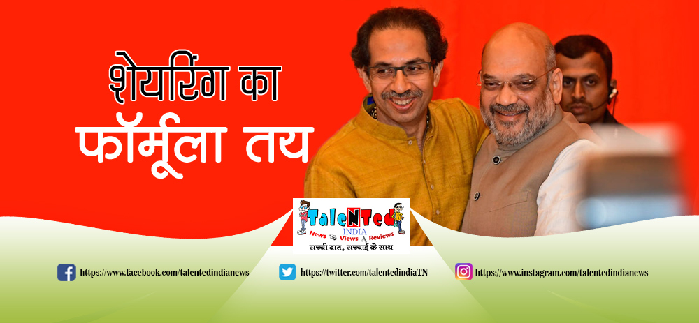 BJP And Shiv Sena Seat Sharing Announcement