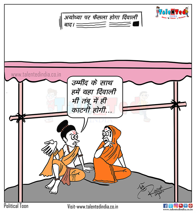 Cartoon On Ayodhya Ram Mandir