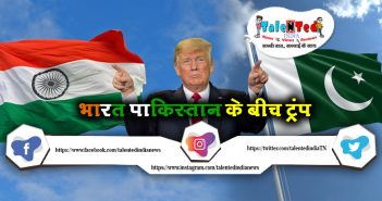 Trump came again between India and Pakistan