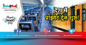 IRCTC First Private Train