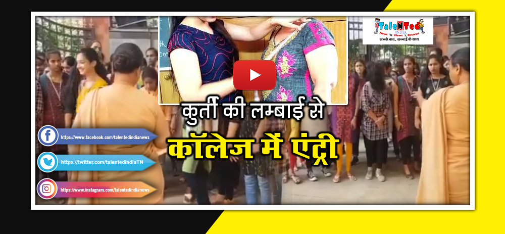 Hyderabad St. Francis Gilrs College Video Viral