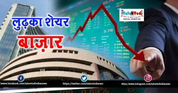 Today Share Market Report