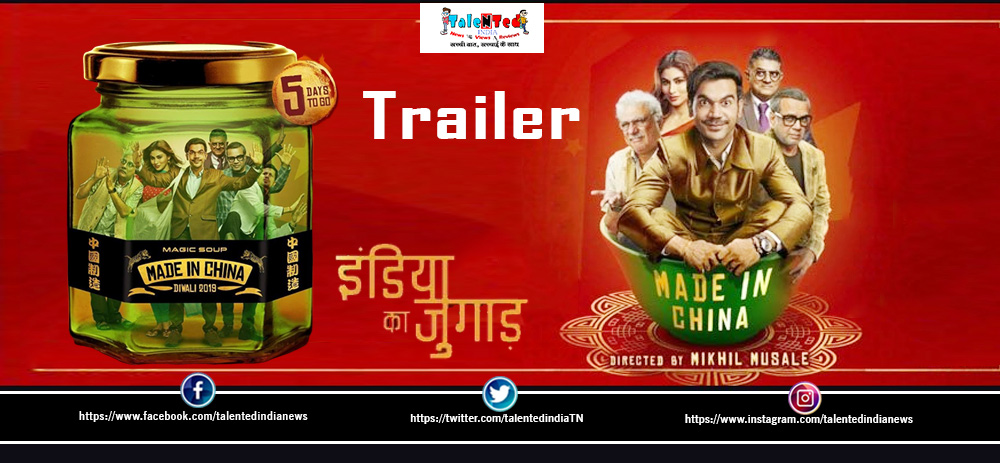 Made In China Movie Trailer