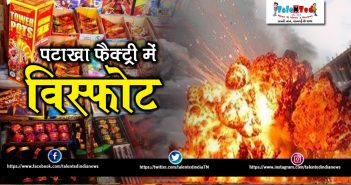 Crackers Factory Blast In Etah District