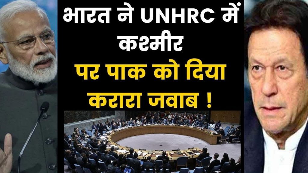 UNHRC Probe On Kashmir