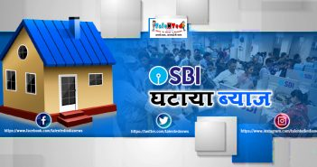 SBI Cuts MCLR Rates