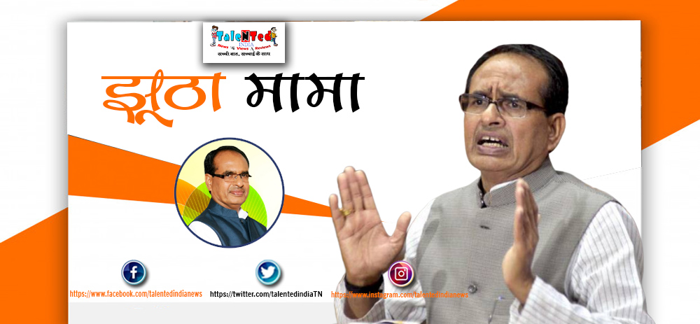 Shivraj Singh Chouhan visited Flood Affected Areas