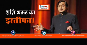 Shashi Tharoor On Congress Party