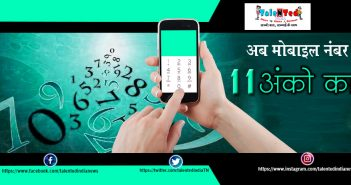 11 Digit Mobile Numbers
