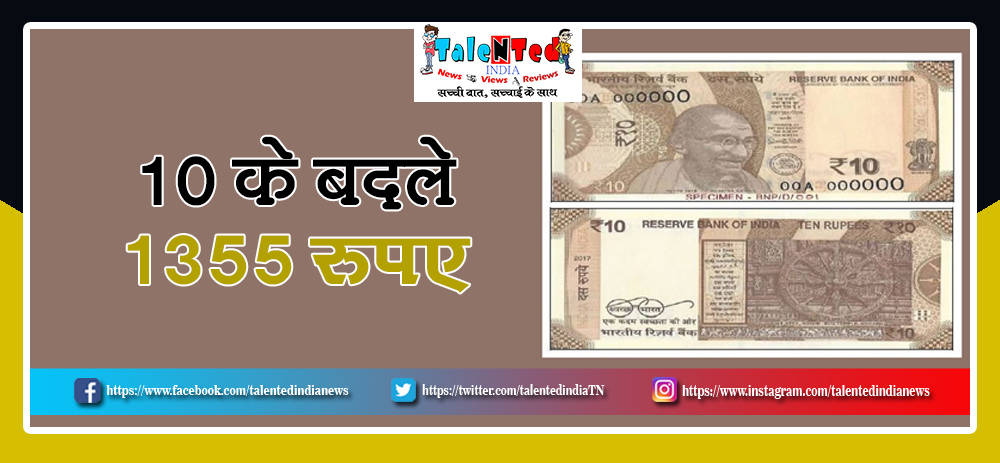 New Notes Of 10 Rupees Then Get 1355 Rs