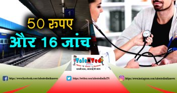 Indian Railways Health Check Up