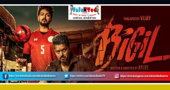 Bigil Movie Trailer
