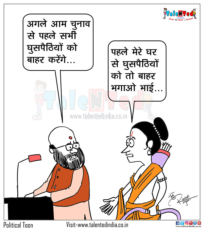 Cartoon On NRC