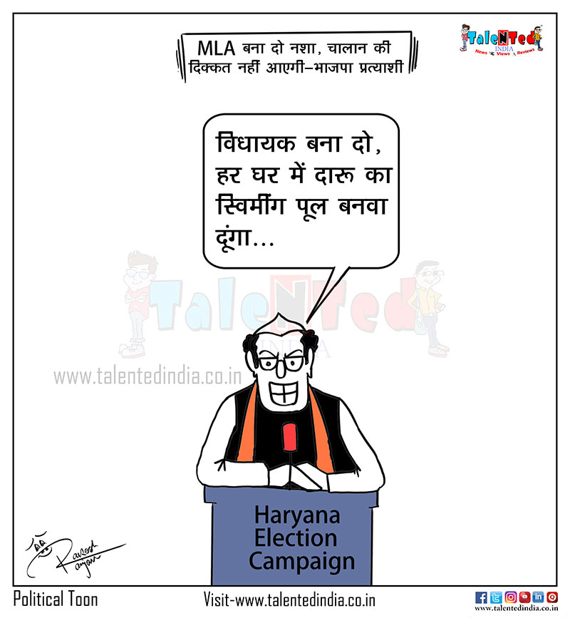 Cartoon On Haryana Election