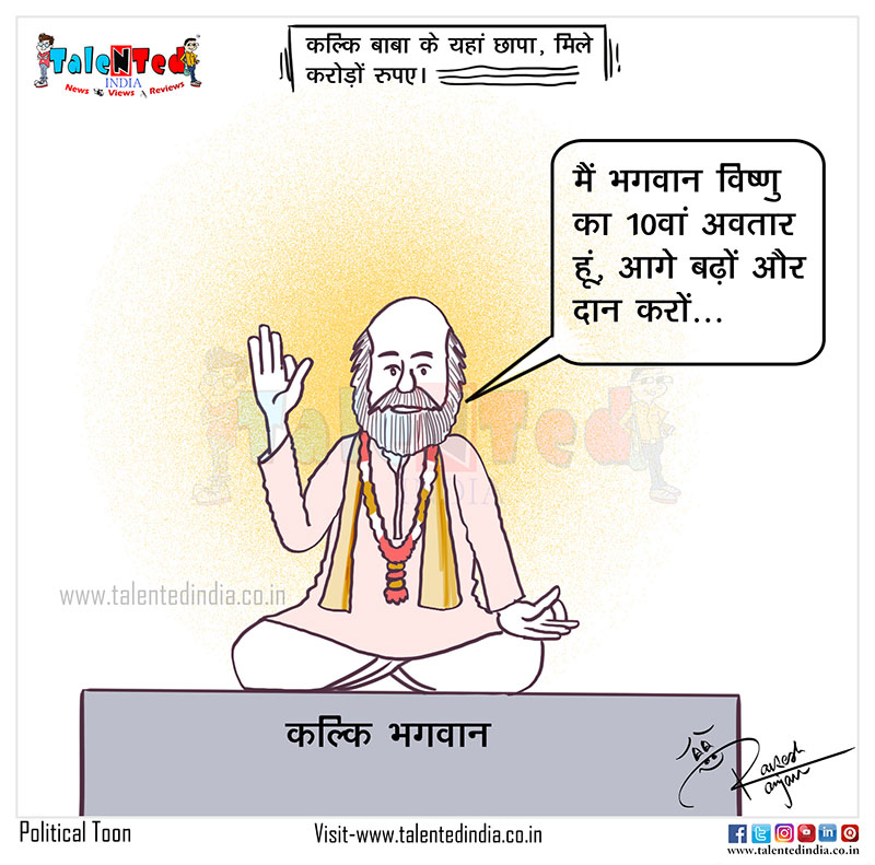 Cartoon On Income Tax Department
