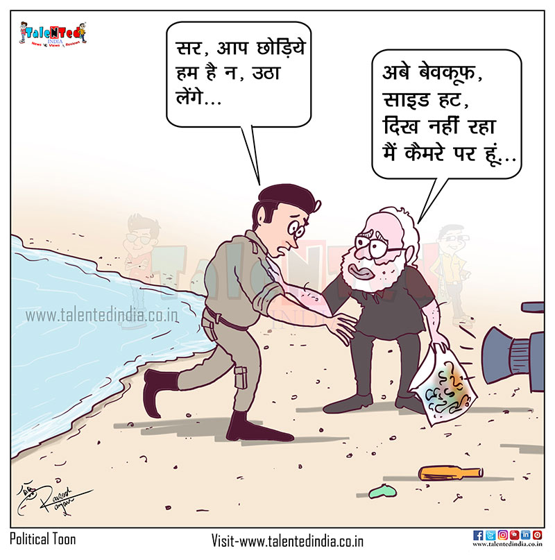 Cartoon On Pm Modi Mahabalipuram