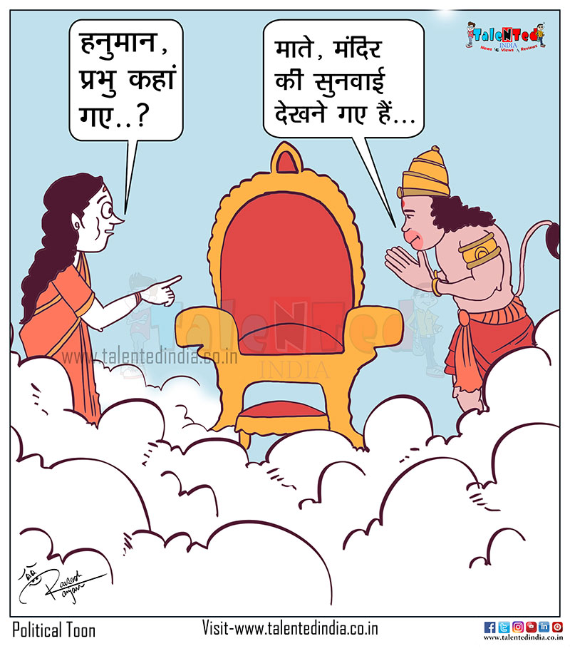 Cartoon On Ayodhya Case