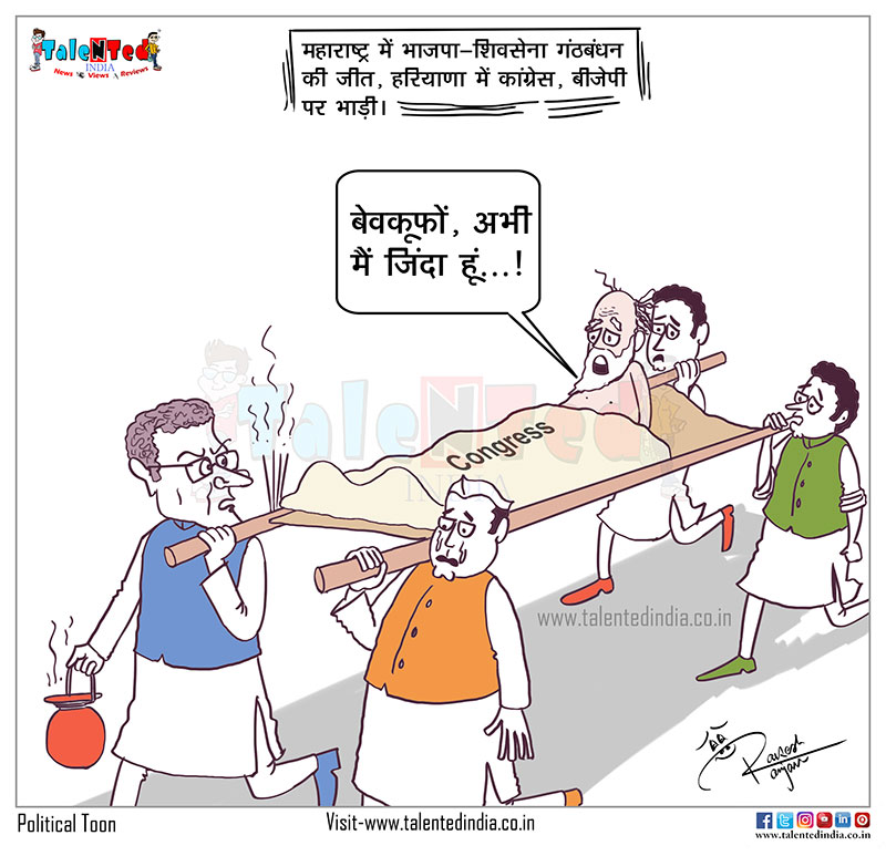 Cartoon On Assembly Election 2019