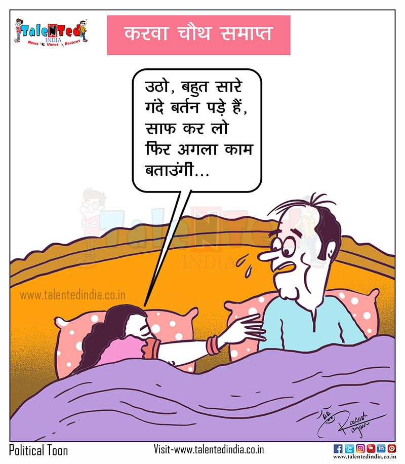Cartoon On Karwa Chauth