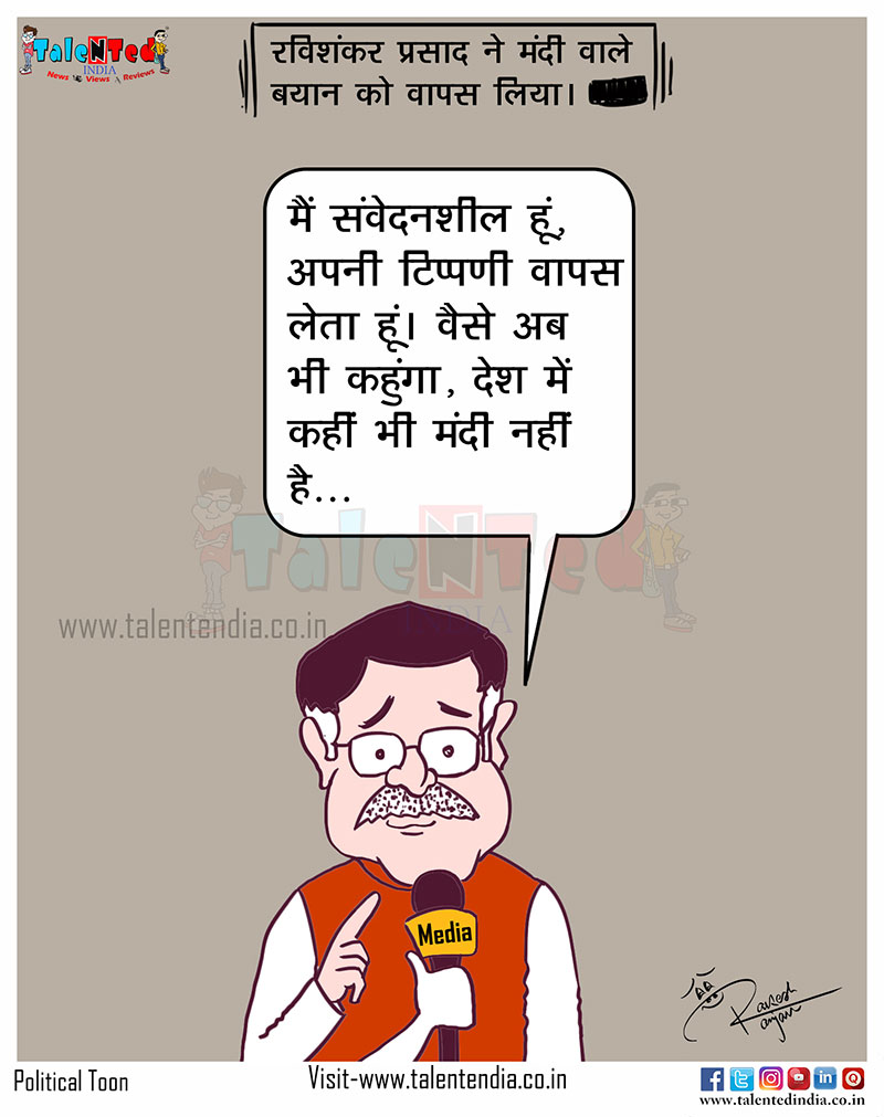 Today Cartoon On Ravi Shankar Prasad
