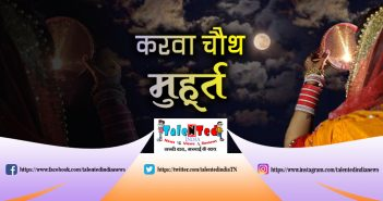 Karwa Chauth 2019 Puja Timings