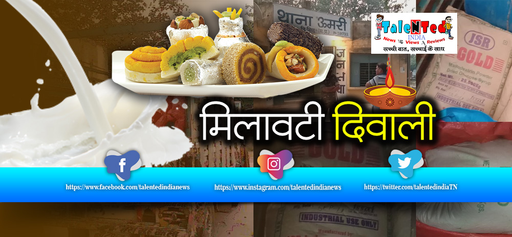Adulteration In Sweets
