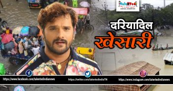 Khesari Lal Yadav Support Bihar Flood
