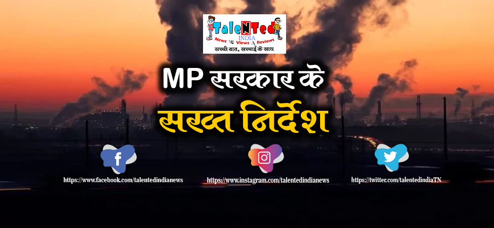 Pollution In MP