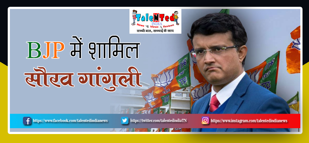 Sourav Ganguly Join BJP