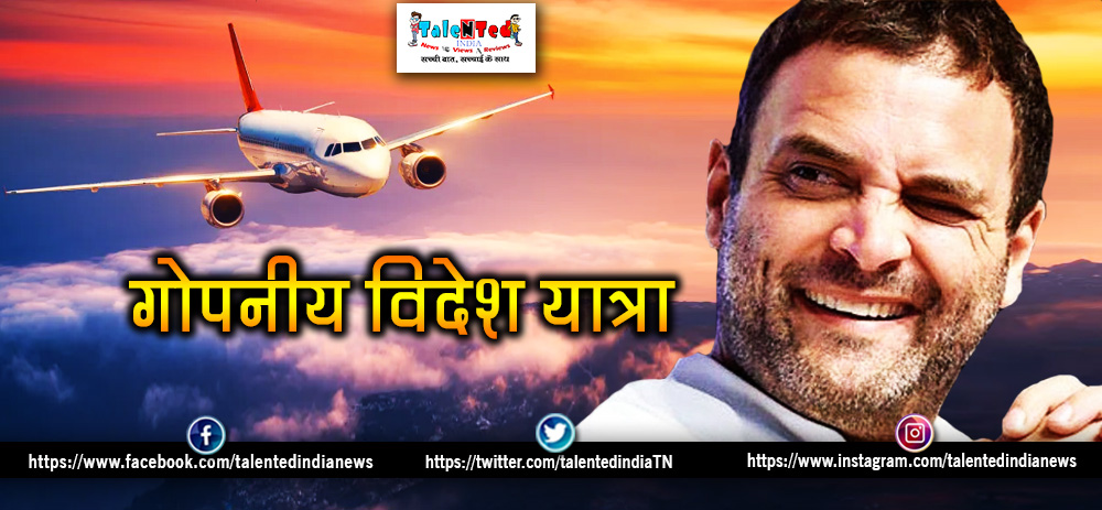Secret Foreign Visits Of Rahul Gandhi