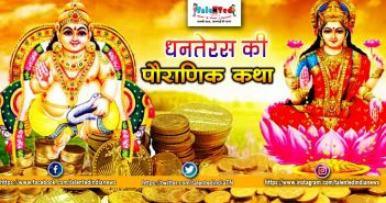 Dhanteras Hindi Kahani