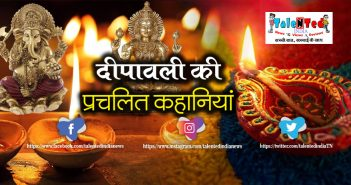 Diwali Hindi Kahani 2019