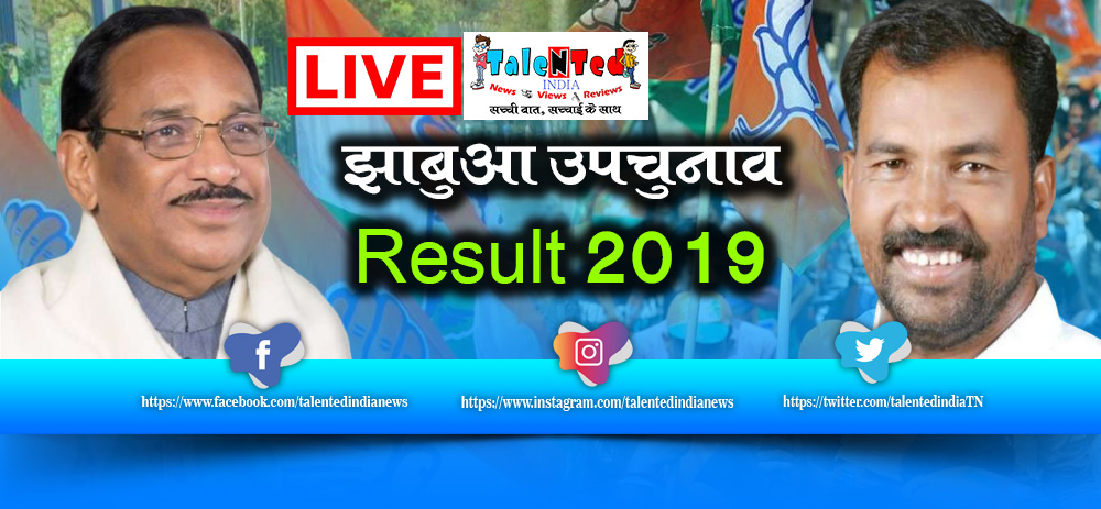 By-Election Result 2019 LIVE