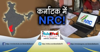 Karnataka Government Collecting NRC Info