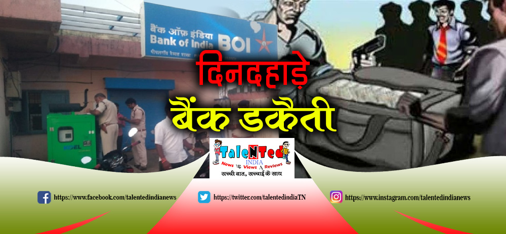 Bank Robbery In Burhsnpur