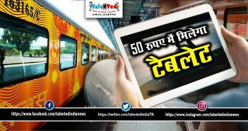 Tejas Express Passengers Get Tablet On Rent