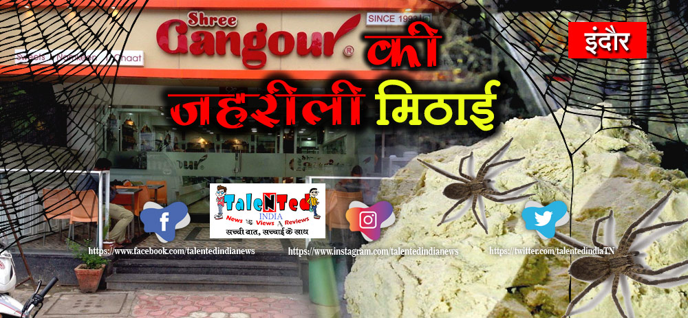 Gangaur Sweets Indore News